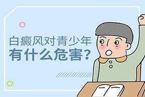 64岁老年人治疗身上的白殿风有什么办法吗