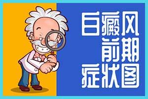 老年人患白殿风不治疗会有怎么样的危害