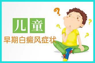 小儿患白殿风的主要的症状是哪些