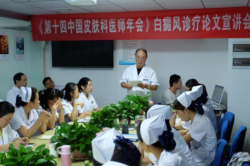 深入践行第十四届中国皮肤科医
