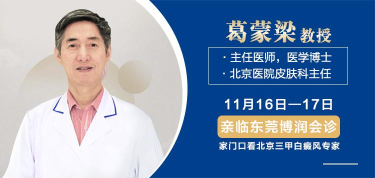 东莞博润白癜风医院