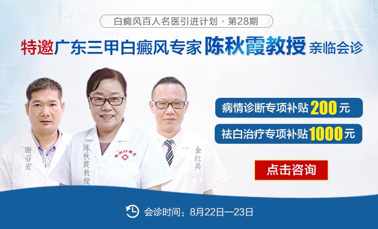 广东三甲医院白癜风专家陈秋霞教授亲临东莞,助力夏季祛白关键期!